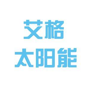 艾格太阳能logo