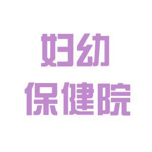 沙市区妇幼保健院logo