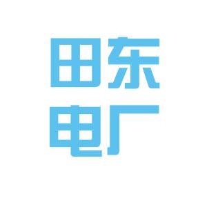 田东电厂logo
