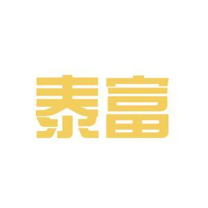 泰富重工制造有限公司logo