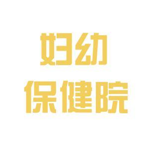 泰安儿童医院logo