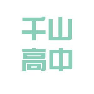 千山高中logo