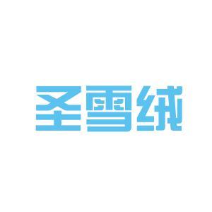 圣雪绒房地产logo