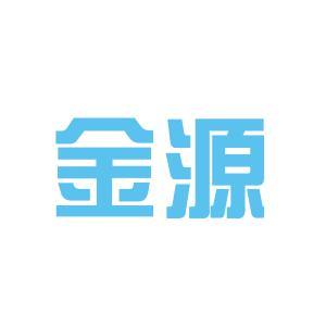 金源大酒店logo