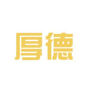重庆厚德药业logo