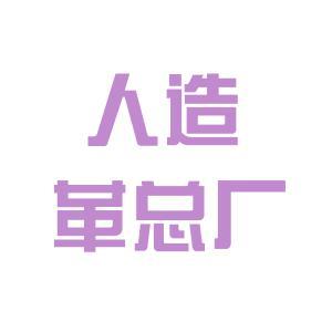 辽源人造革logo