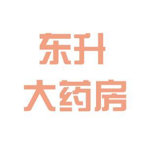 东升大药房logo