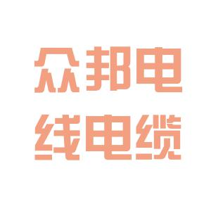 众邦电线电缆logo