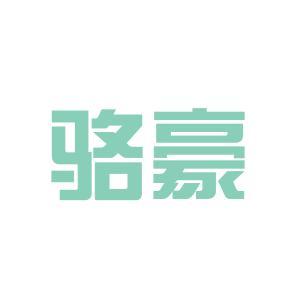 骆豪服饰logo