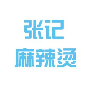 张记麻辣烫logo