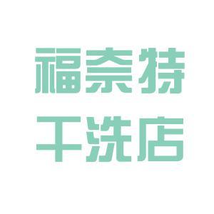 福奈特干洗店logo