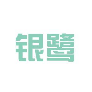 厦门银鹭公司logo
