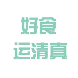 河南好食運清真食品有限公司logo