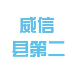 威信二中logo