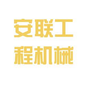 郑州安联机械有限公司logo