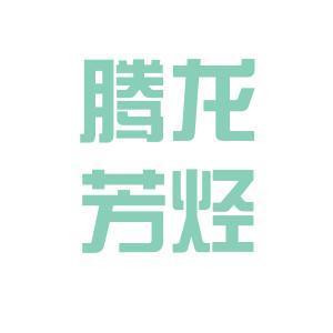腾龙芳烃logo