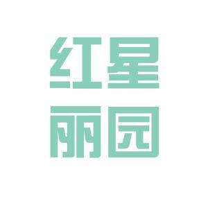 武威达丽园logo