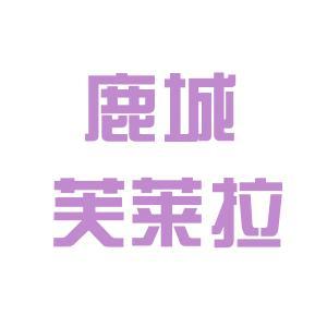温州鹿城门诊logo