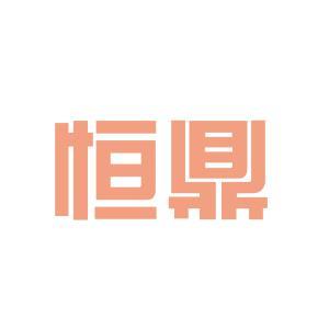 恒鼎集团logo