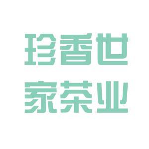 珍香世家茶业logo