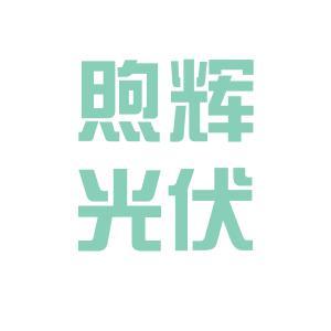 煦辉光伏科技有限公司logo