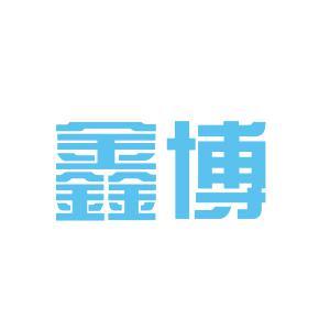 乐清市鑫博人力资源咨询logo