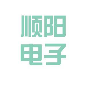 顺阳电子科技logo