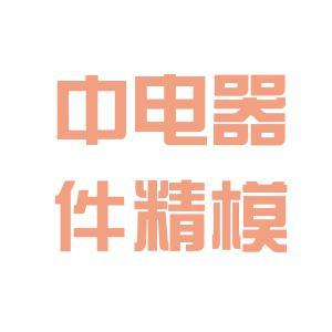 中电器件logo