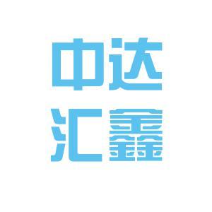 中达商务信息咨询logo
