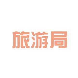 丽江市旅游局logo