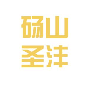 砀山圣沣logo
