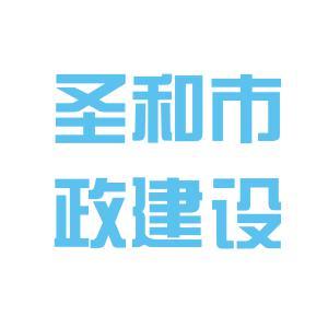 江苏圣和市政logo