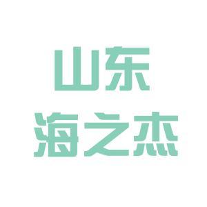 山东海之杰logo