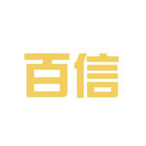 百信鞋业logo