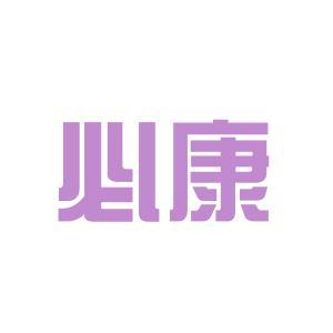 必康制药logo