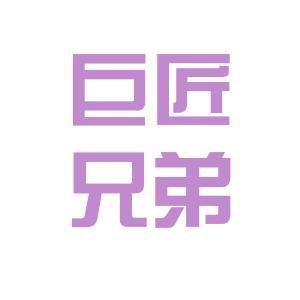 巨匠logo