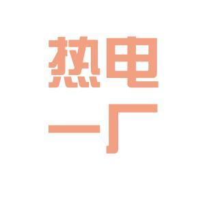 汕头热电一厂logo