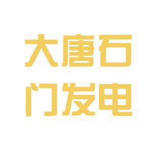 大唐石门发电logo