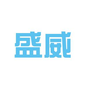 盛威机械logo