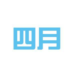 北京四月影视传媒有限公司