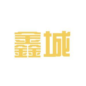 鑫城集团logo