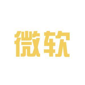 上海微软logo