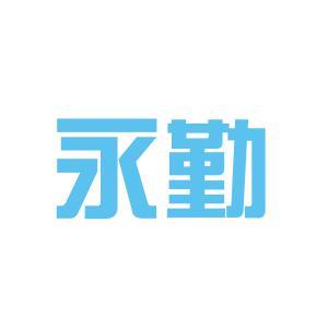 河源永勤公司logo