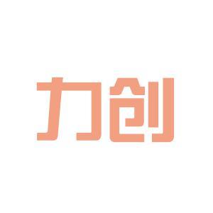 力创科技logo