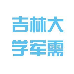 吉林大学军需科技学院服装设计工作室logo