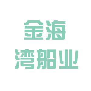 金海湾船厂logo