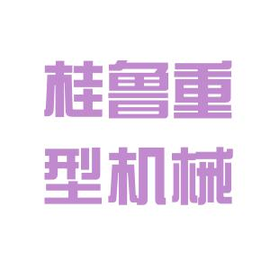 广西桂鲁重型机械制造有限公司logo