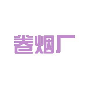 合肥卷烟厂logo