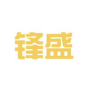 锋盛贸易logo
