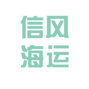 信风海运logo